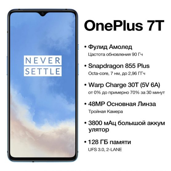"Global Version OnePlus 7T Fulid AMOLED 6.55"" 90Hz Screen Smartphone Snapdragon 855 Plus 30T Warp Charge 48 MP Triple Camera NFC"
